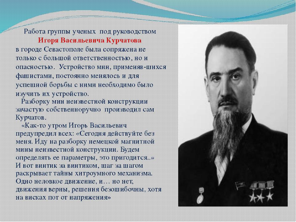 Работа группы ученых под руководством Игоря Васильевича Курчатова в городе Се...
