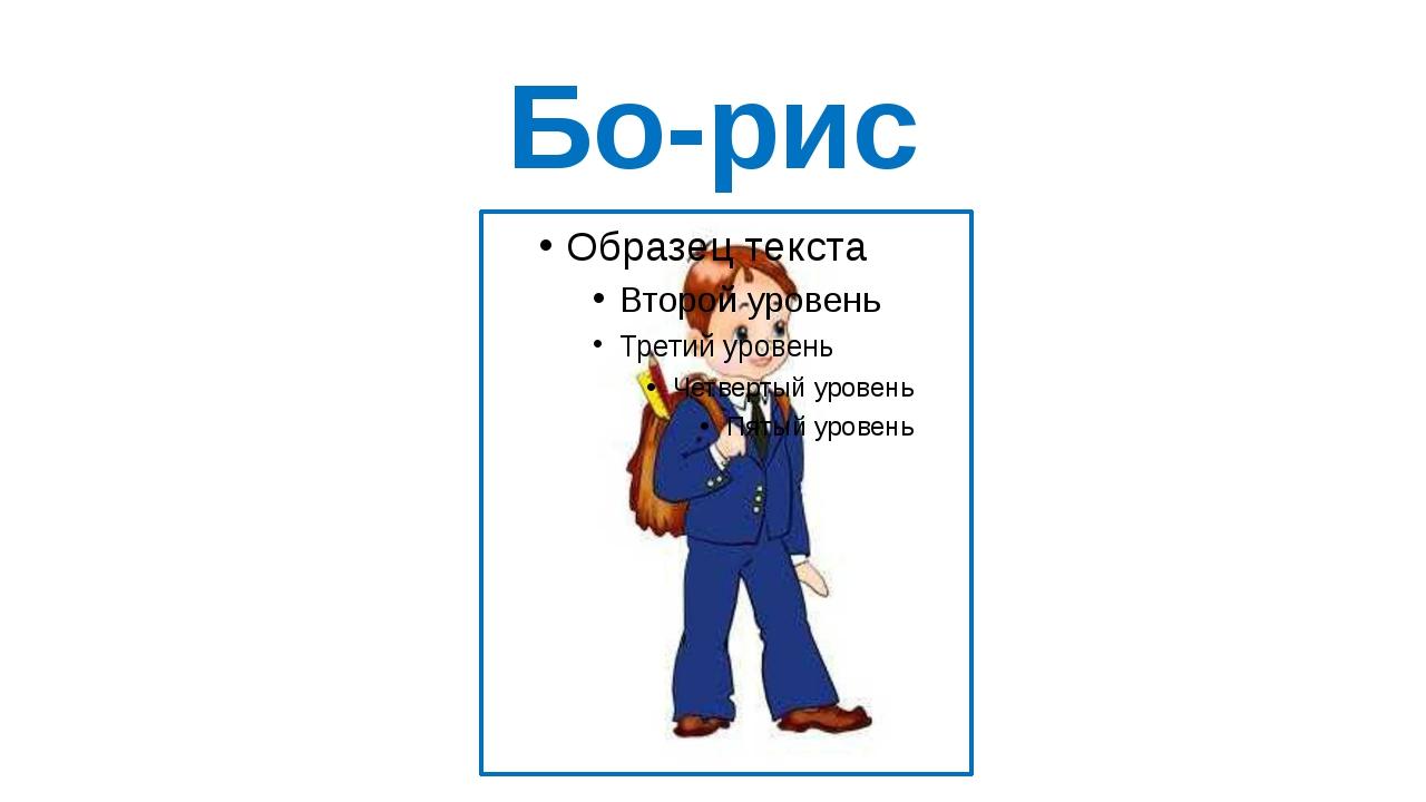 Бо-рис