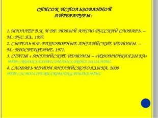 1. МЮЛЛЕР В.К. И ДР. НОВЫЙ АНГЛО-РУССКИЙ СЛОВАРЬ. – М.: РУС. ЯЗ., 1997. 2. СЫ