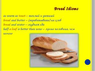 Bread Idioms as warm as toast – теплый и уютный bread and butter – (зарабатыв
