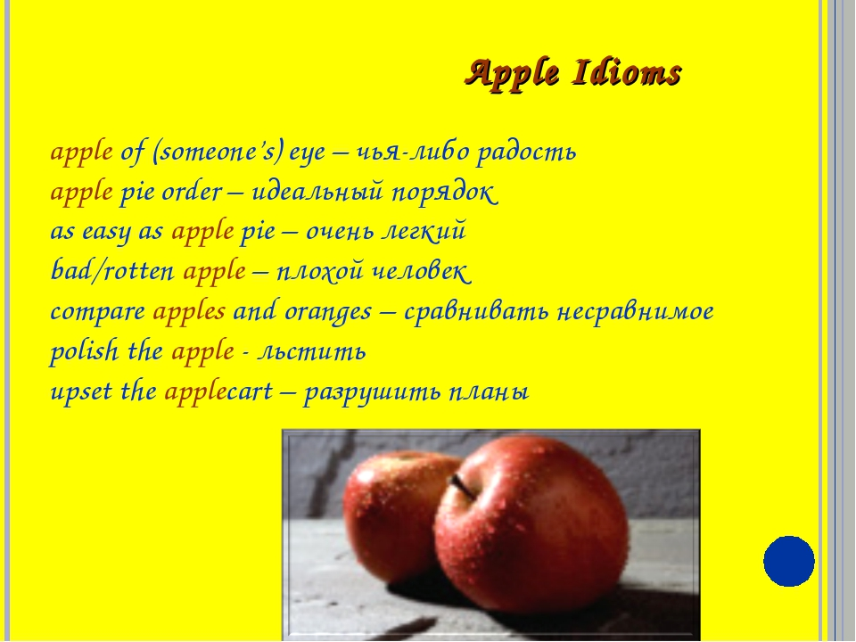 Apple Idioms apple of (someone's) eye – чья-либо радость apple pie order – ид...