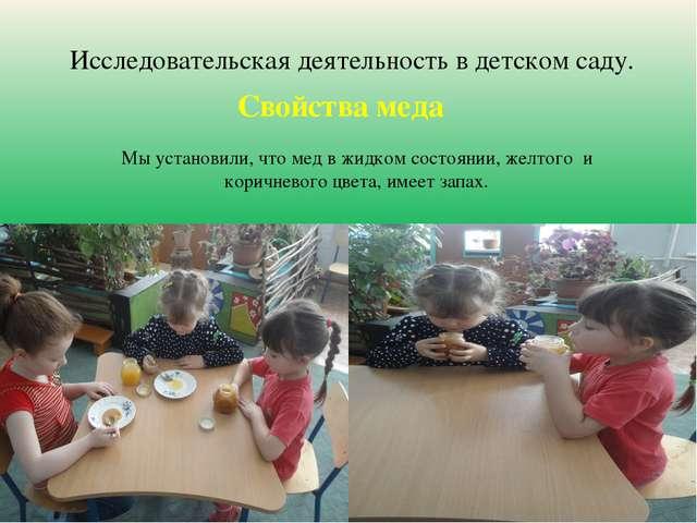 Исследовательская деятельность в детском саду. Исследовательская деятельност...
