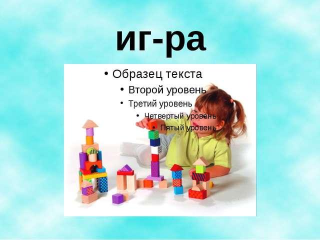 иг-ра