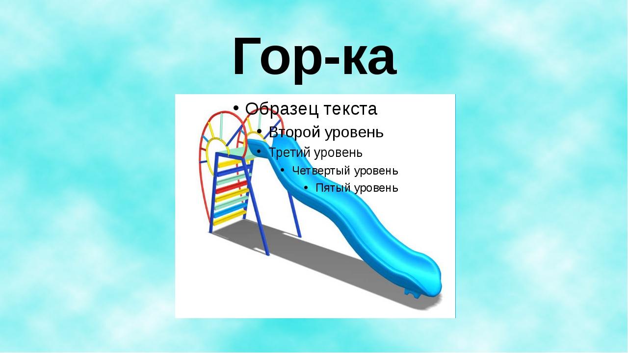 Гор-ка