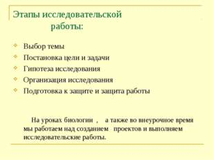 Этапы исследовательской работы: Выбор темы Постановка цели и задачи Гипотеза