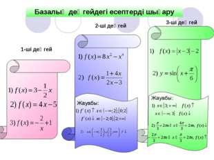 Базалық деңгейдегі есептерді шығару 1-ші деңгей 2-ші деңгей 3-ші деңгей Жауаб
