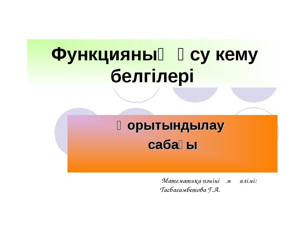Функцияның өсу кему белгілері Қорытындылау сабағы Как вставить эмблему предпр...