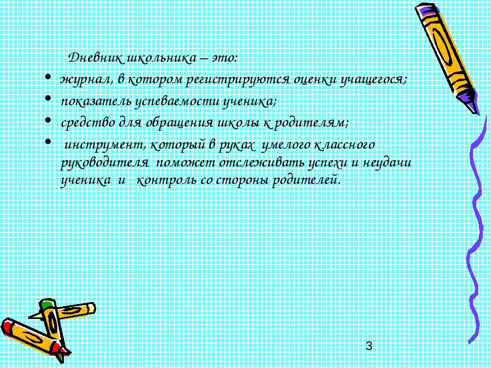 мос точка ru электронный дневник школьника