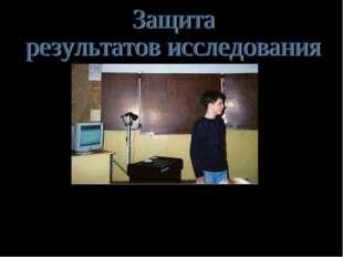 Научно-практическая Конференция «Открытие» Г. Сосногорск Секция «География» 2