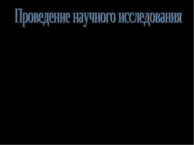 Цель планируемых результатов Необходимый инвентарь Черновые записи Первичная...