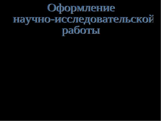 Текст научного сочинения; Статья, тезисы; Доклад, сообщение; Стендовый доклад...