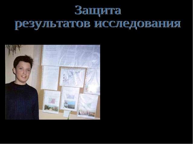 XI Республиканская Конференция ЮнИОС 2005 Секция «Географии» Подготовка к Защ...