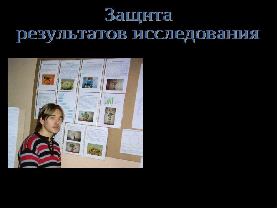 XI Республиканская Конференция ЮнИОС 2005 Секция «Ботаника» Защита Стендового...