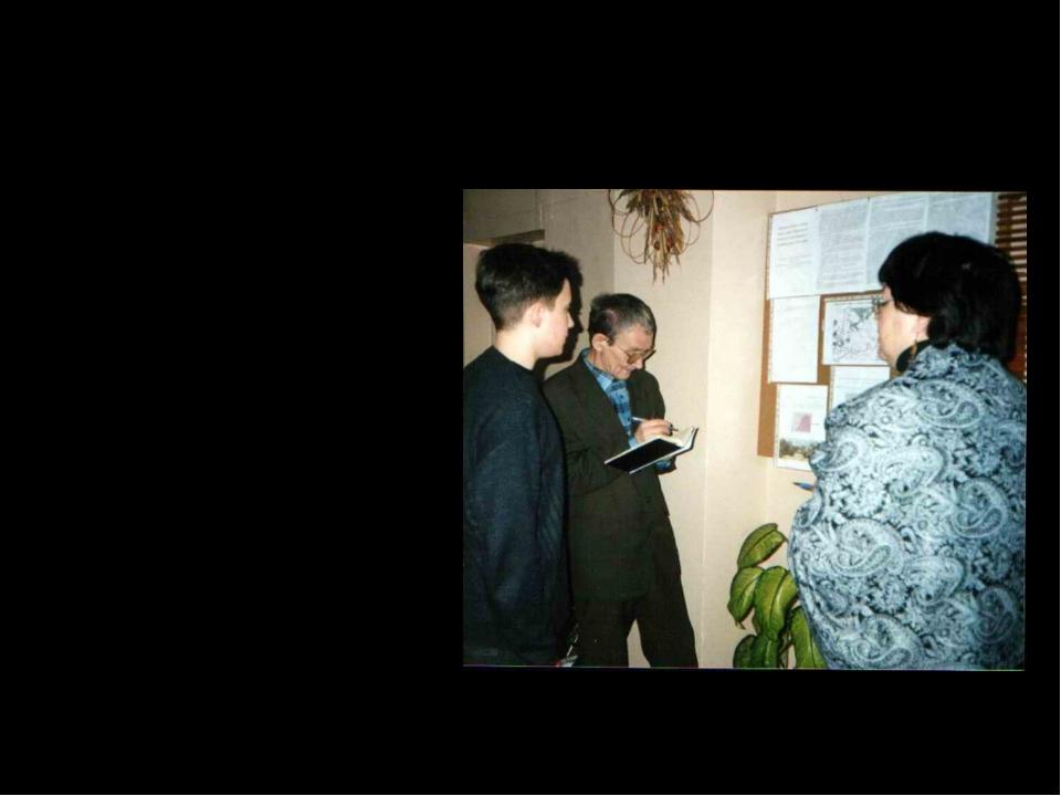 XI Республиканская Конференция ЮнИОС 2005 Секция «Географии» Защита Стендовог...