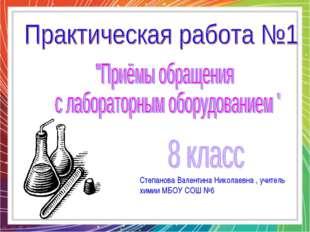Степанова Валентина Николаевна , учитель химии МБОУ СОШ №6