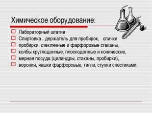 Химическое оборудование: Лабораторный штатив Спиртовка , держатель для пробир