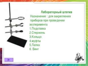 Лабораторный штатив Назначение : для закрепления приборов при проведении экс