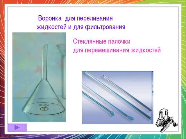 Воронка для переливания жидкостей и для фильтрования Стеклянные палочки для...