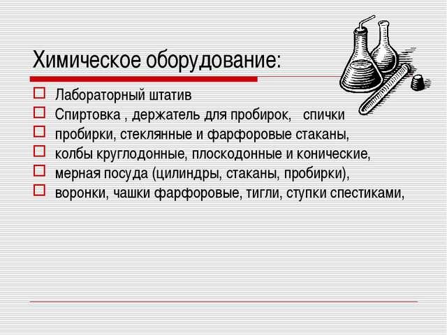 Химическое оборудование: Лабораторный штатив Спиртовка , держатель для пробир...