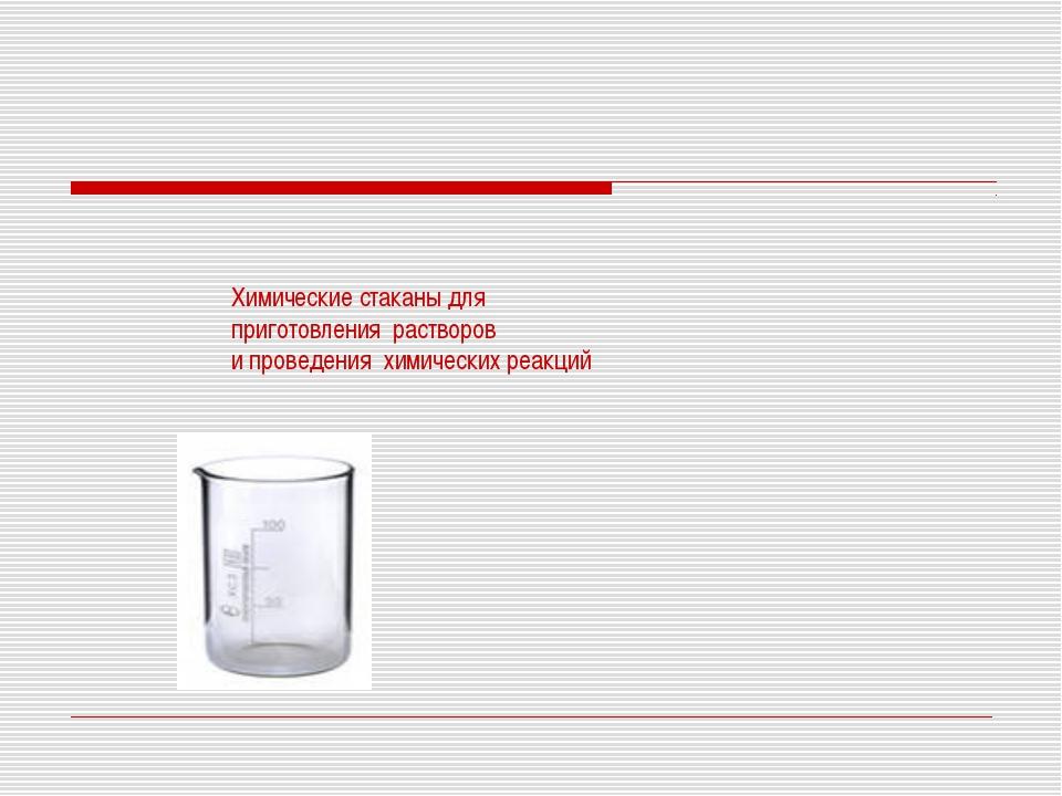 Химические стаканы для приготовления растворов и проведения химических реакций