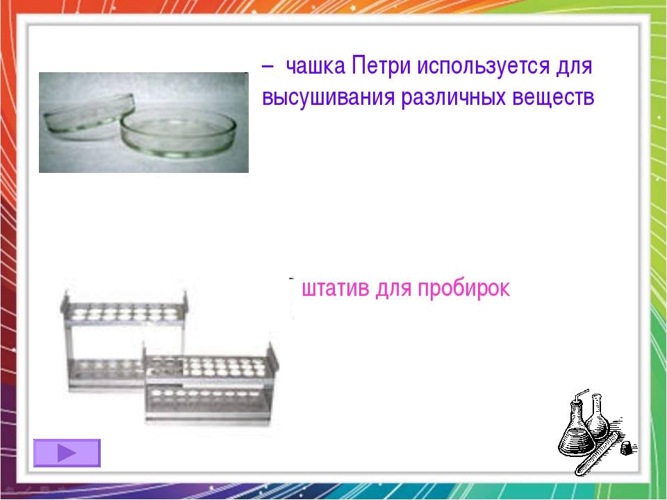–чашка Петри используется для высушивания различных веществ штатив для проб...