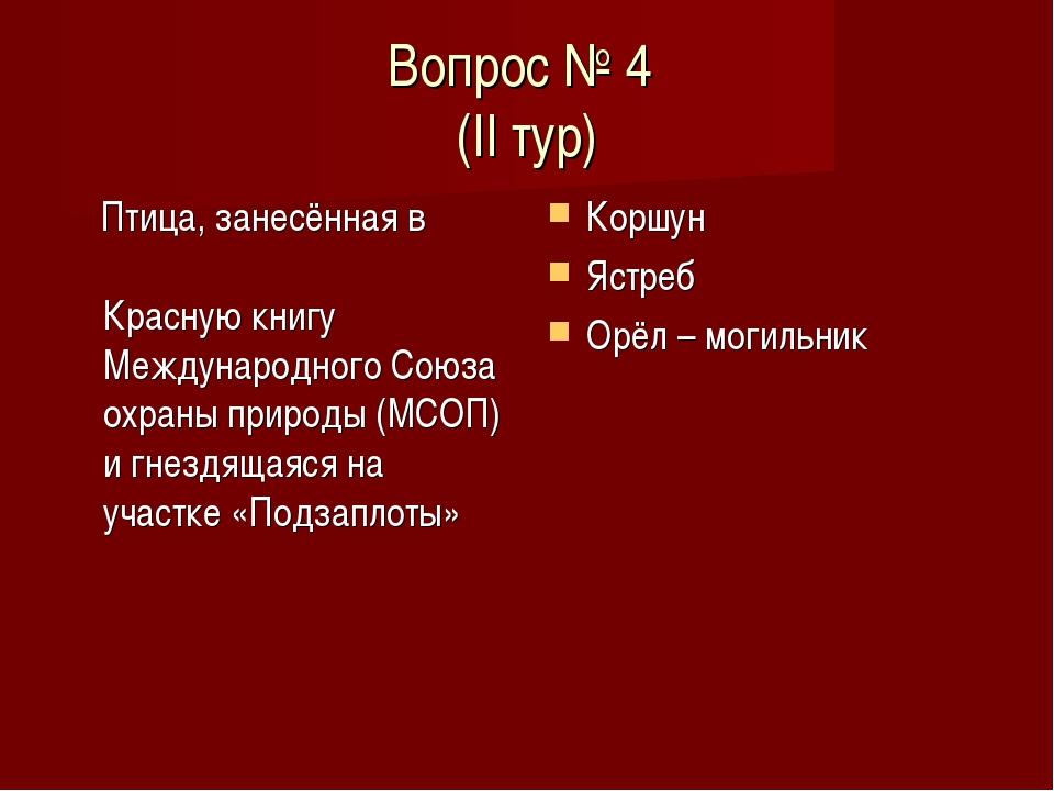 Вопрос № 4 (II тур) Птица, занесённая в Красную книгу Международного Союза ох...