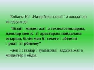 """Елбасы Н.Ә.Назарбаев халыққа жолдаған жолдауында """"Біздің міндет жаңа тех"""