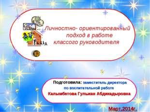 * Подготовила: заместитель директора по воспитательной работе Калымбетова Гул