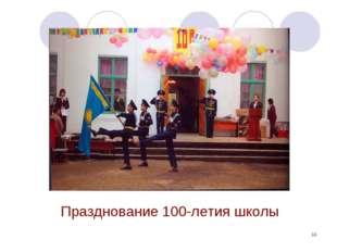 * Празднование 100-летия школы