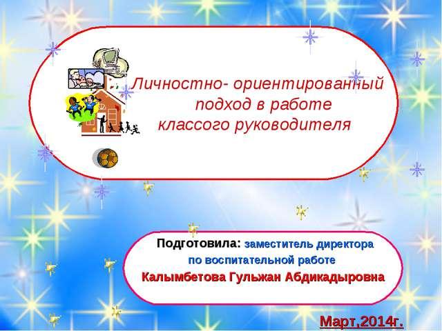 * Подготовила: заместитель директора по воспитательной работе Калымбетова Гул...