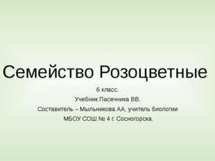 Семейство Розоцветные 6 класс. Учебник Пасечника ВВ. Составитель – Мыльникова