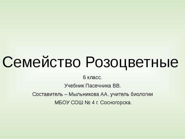 Семейство Розоцветные 6 класс. Учебник Пасечника ВВ. Составитель – Мыльникова...