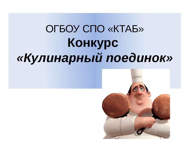 ОГБОУ СПО «КТАБ» Конкурс «Кулинарный поединок»