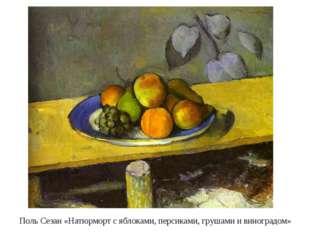 Поль Сезан «Натюрморт с яблоками, персиками, грушами и виноградом»