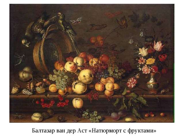 Балтазар ван дер Аст «Натюрморт с фруктами»