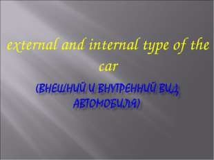 external and internal type of the car