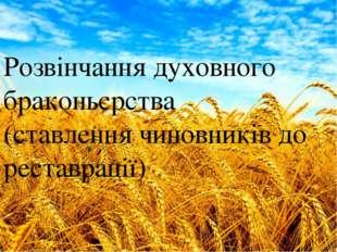 Розвінчання духовного браконьєрства (ставлення чиновників до реставрації) {