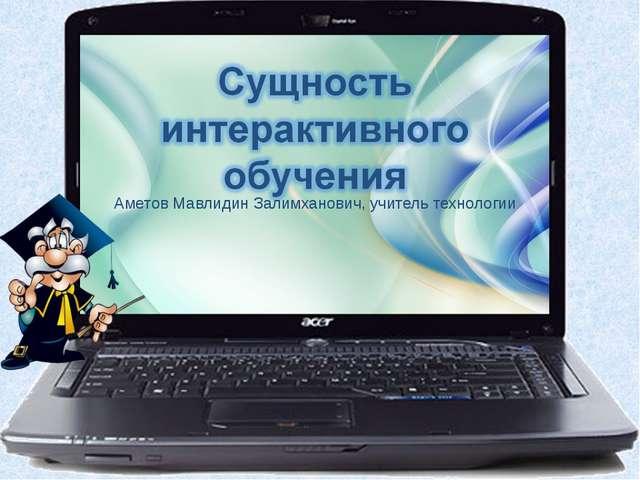 Аметов Мавлидин Залимханович, учитель технологии