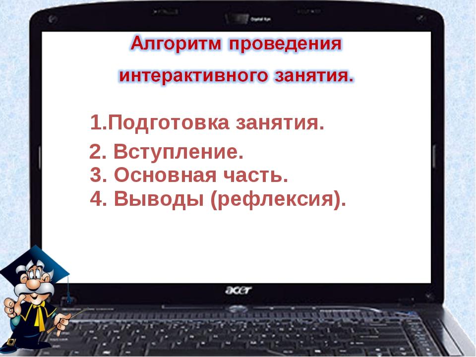 1.Подготовка занятия. 2. Вступление. 3. Основная часть. 4. Выводы (рефлексия).