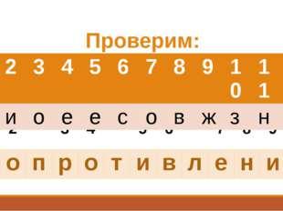 Проверим: 1 2  3 4  5 6  7 8 9 10 с о п р о т и в л е н и е 1 2 3 4 5 6 7