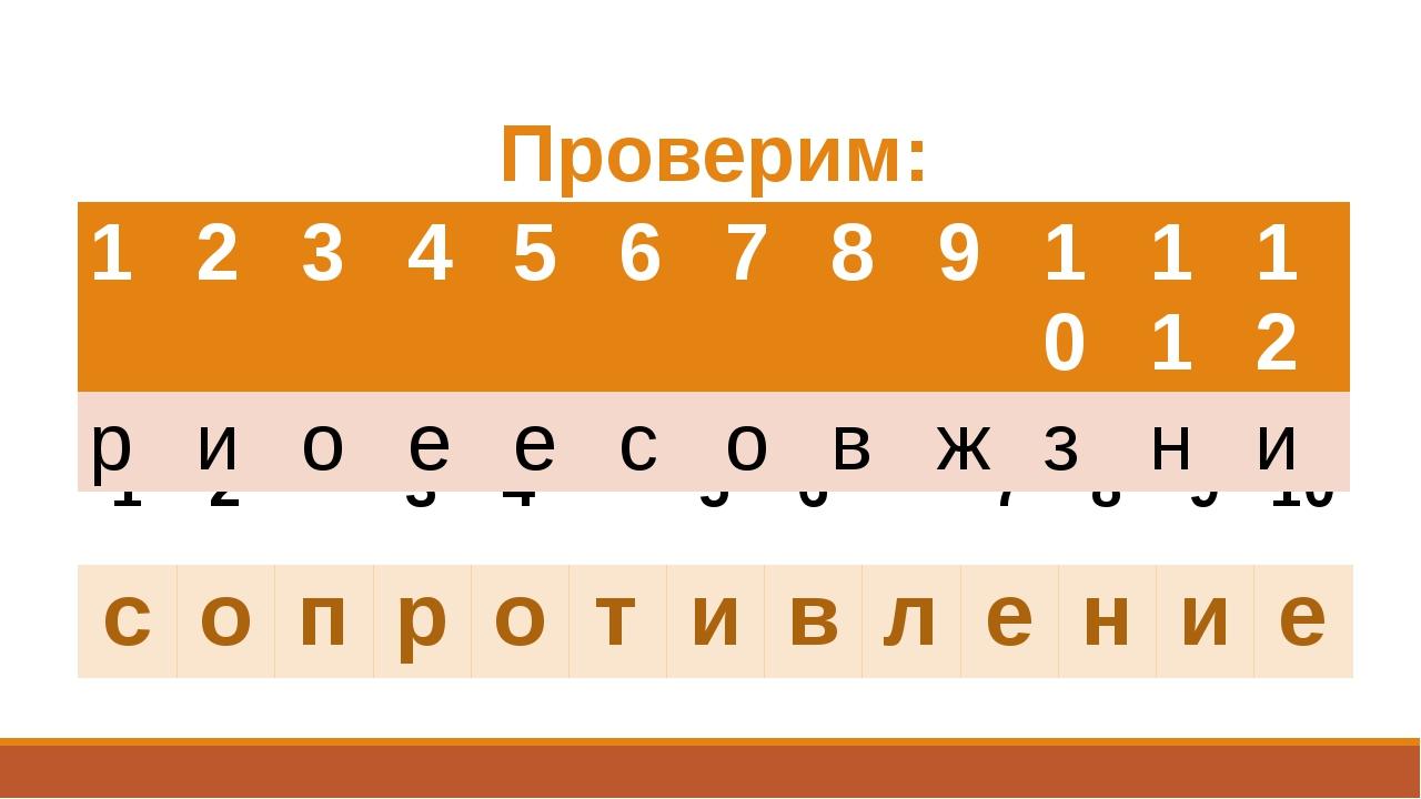 Проверим: 1 2  3 4  5 6  7 8 9 10 с о п р о т и в л е н и е 1 2 3 4 5 6 7...