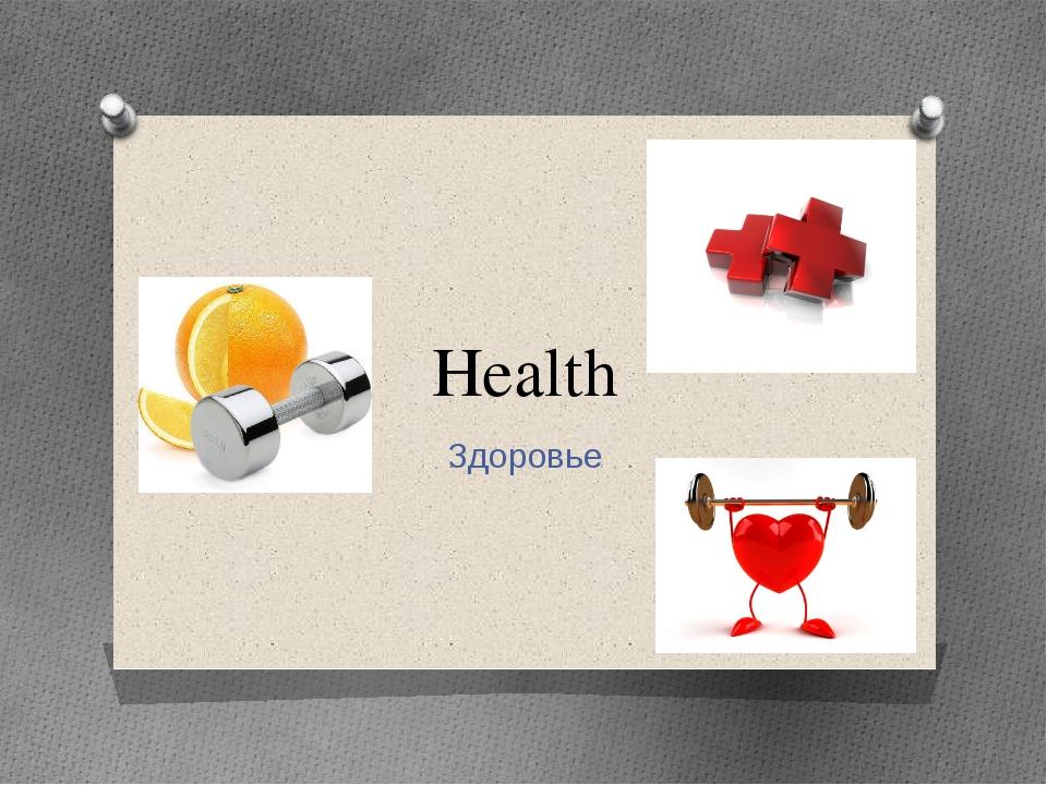 Health Здоровье