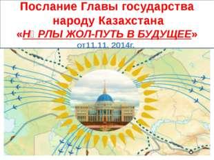 Послание Главы государства народу Казахстана «НҰРЛЫ ЖОЛ-ПУТЬ В БУДУЩЕЕ» от11.