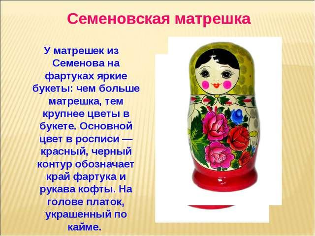 Семеновская мастер класс