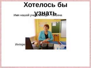 Имя нашей учительницы - Татьяна Интересно – а что означает её имя? Хотелось