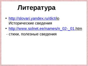 http://slovari.yandex.ru/dict/io Исторические сведения http://www.solnet.ee/n