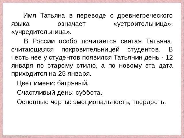 Имя Татьяна в переводе с древнегреческого языка означает «устроительница», «...