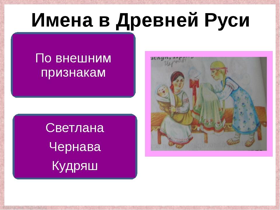 Имена в Древней Руси По внешним признакам Светлана Чернава Кудряш FokinaLida....