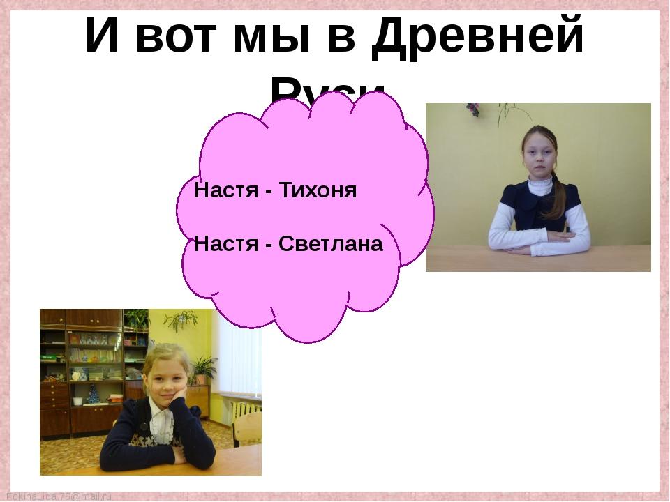 И вот мы в Древней Руси Настя - Тихоня Настя - Светлана FokinaLida.75@mail.ru
