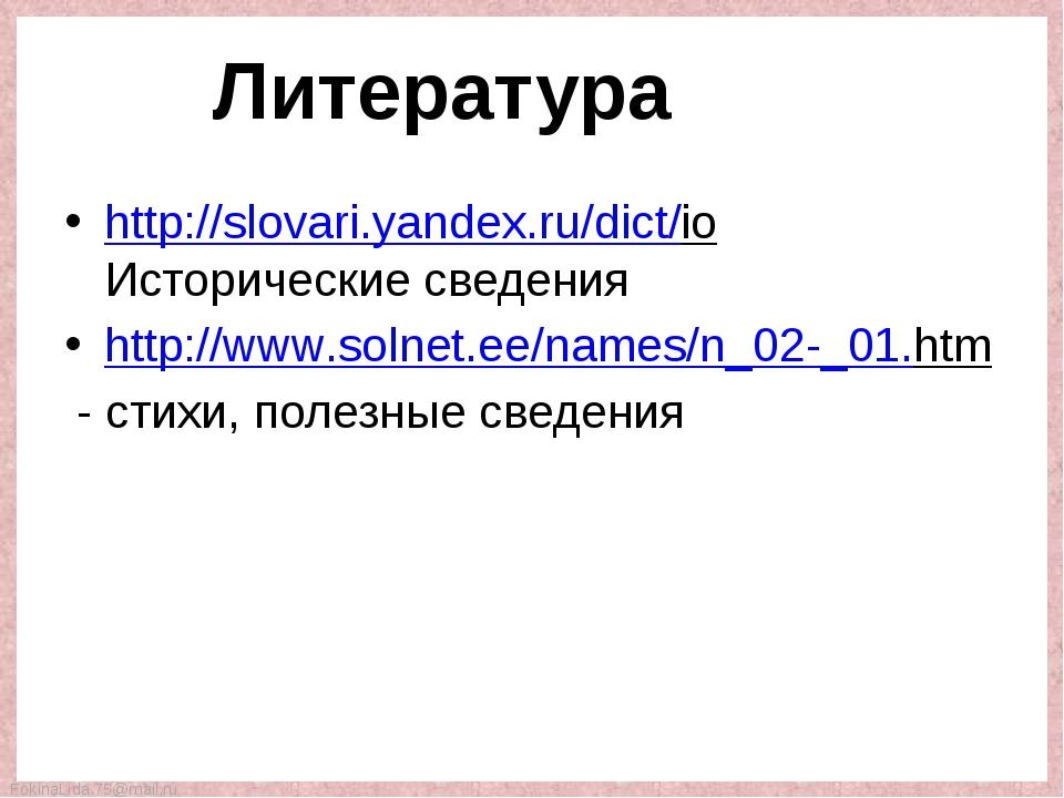http://slovari.yandex.ru/dict/io Исторические сведения http://www.solnet.ee/n...